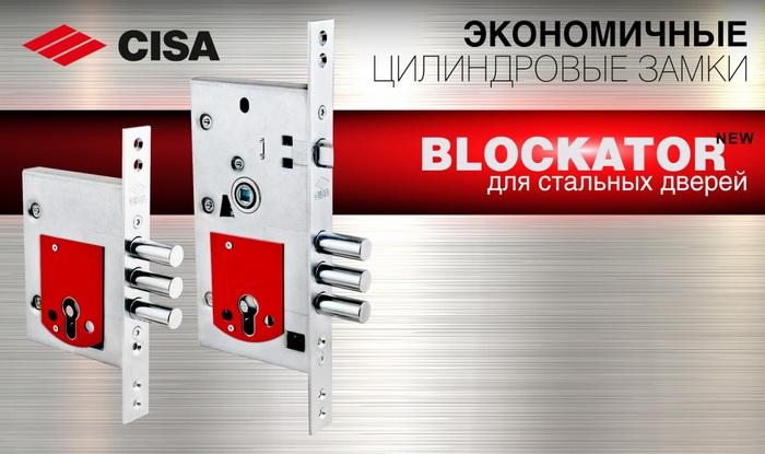 Итальянские замки для металлических дверей Cisa Blockator по экономной цене.